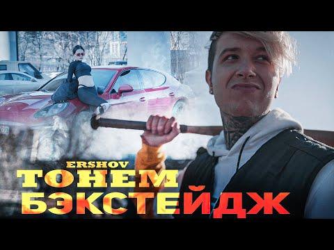 ERSHOV - ТОНЕМ - backstage клипа