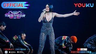 2017天猫双11狂欢夜 歌曲《Price Tag》Jessie J