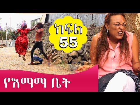 Ethiopia | የእማማ ቤት ክፍል 55 | YeEmama  Bet Part 55 | Ethiopian Comedy Films 2020