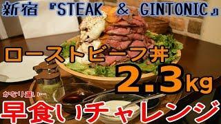 東京都新宿区にある『STEAK & GINTONIC』さんでローストビーフ丼(2.3kg)...