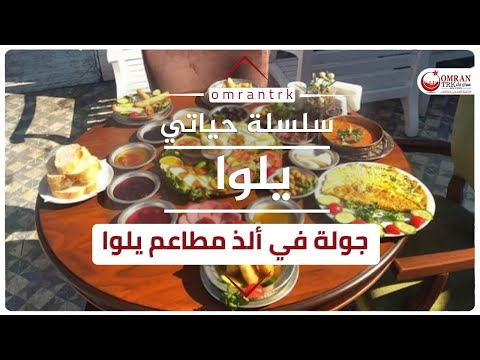 جولة في ألذ المطاعم في يلوا - Yalova'da En Lezzetli Restoranlar