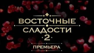 Восточные сладости-2. Премьера на Интере с 13 августа