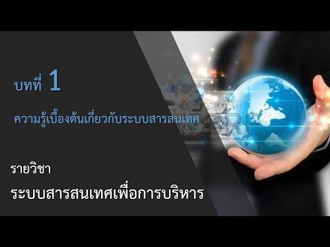 CU014 ระบบสารสนเทศเพื่อการบริหาร บทที่ 1 1