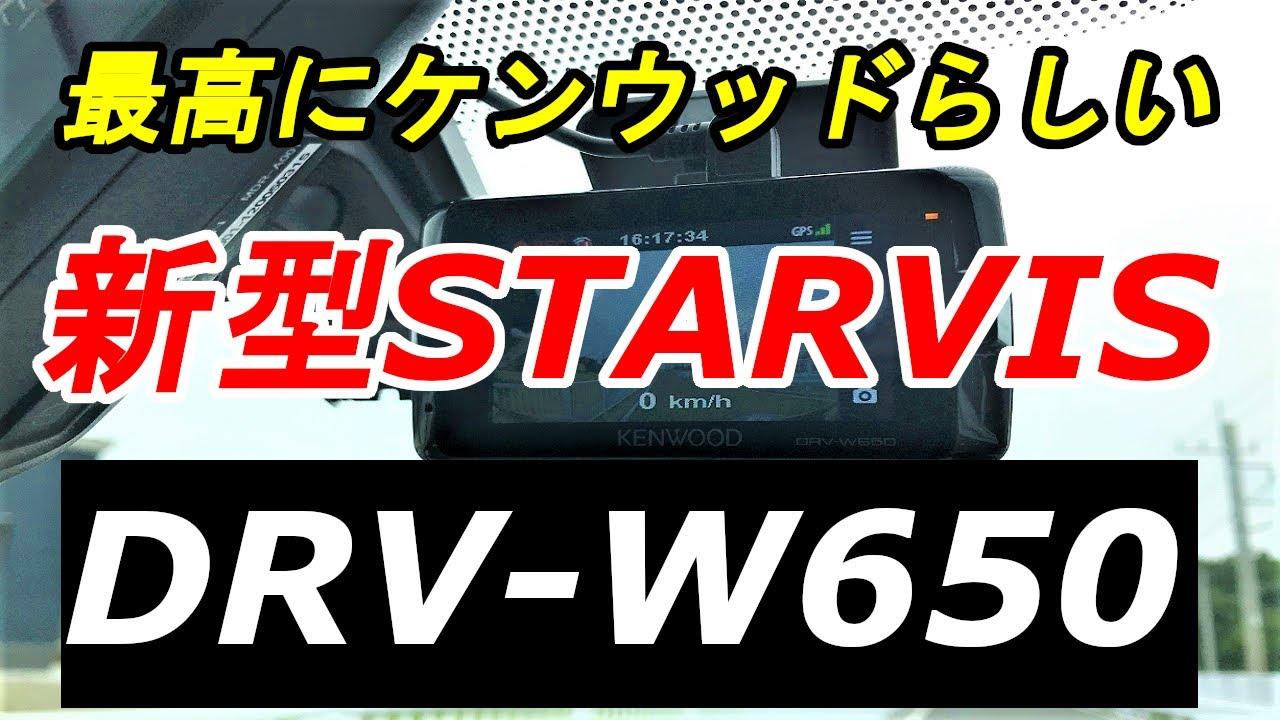 やはりケンウッドクオリティ!STARVIS対応の新モデル「DRV-W650」