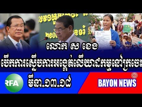 RFA Khmer Radio - Radio Free Asia - Today News On 13. March. 2018