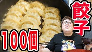 【大食い】デブが餃子100個に挑戦!爆食いしたら大揉めした。。。