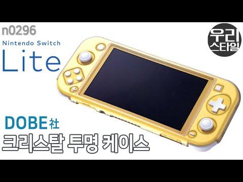 DOBE 닌텐도 스위치 Lite 라이트 크리스탈 투명 케이스