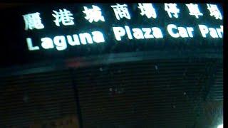 觀塘麗港城商場停車場 (入) Laguna Plaza Carpark in Kwun Tong (In)