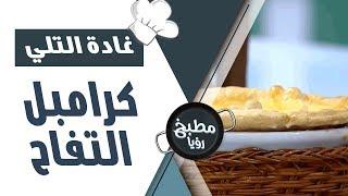 كرامبل التفاح - غادة التلي