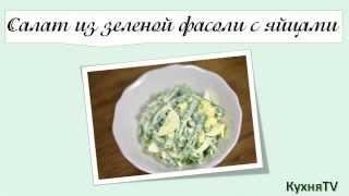 Кулинарный рецепт Салата из зеленой фасоли с яйцами.