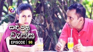 Sanda Pini Wessa Episode 98 | සඳ පිනි වැස්ස |  සතියේ දිනවල රාත්රී 6.30 ට . . . Thumbnail