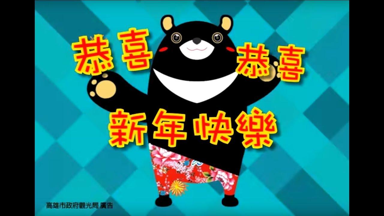 高雄熊首發祝賀新年影片
