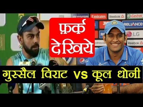 MS Dhoni vs Virat Kohli: Who's better at...