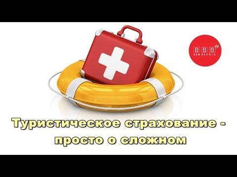 ТУРИСТИЧЕСКАЯ СТРАХОВКА (страхование при поездке за границу) - просто о сложном