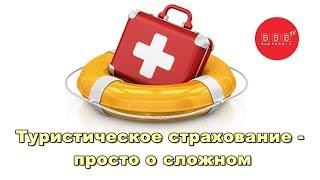 видео Страхование путешествующих за границу