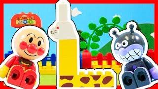 アンパンマン ブロック なかよしどうぶつバケツでへんてこ動物園♥️おもちゃアニメ Toy Kids トイキッズ animation anpanman thumbnail