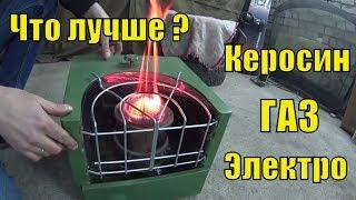 Сравниваем Отопления Гаража (газ,электро,керосин) Часть 1