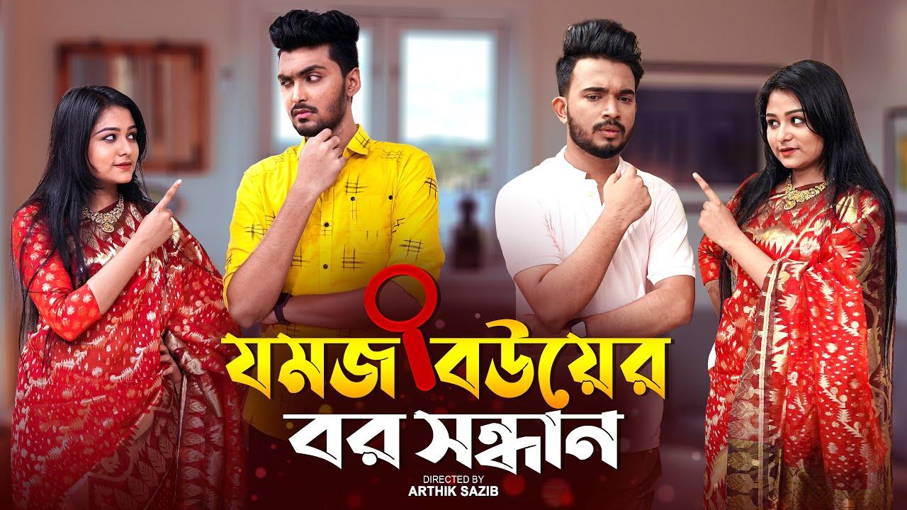 যমজ বউয়ের বর সন্ধান   JOMOJ BOU   Episode- 03   Prank King   New Bangla Natok 2021