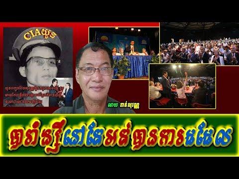 Khan sovan - Sam Rainsy still fail on his politics, Khmer news today, Cambodia hot news, Breaking