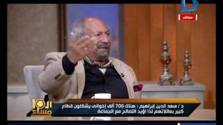 العاشرة مساء | تراشق بالألفاظ بين المحامي سمير صبري ود.سعد الدين إبراهيم حول دعوة التصالح مع الإخوان