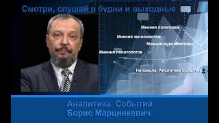 Борис Марцинкевич: Госплан  Энергетической Стратегии