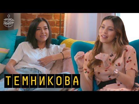 Елена Темникова: работа