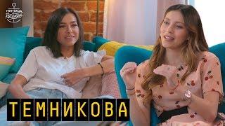 Елена Темникова работа с мужем украденный альбом и уроки для Бузовой CYGO  Пятница с Региной