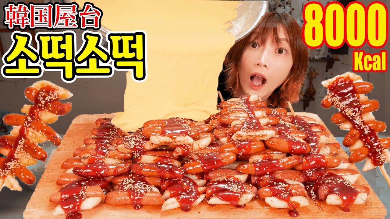 【大食い】チーズ大量!韓国屋台飯ソトックソトックが最高!ジューシーなウインナーとモチモチなトッポギに甘辛いソースが絡んで超美味しい![4kg] 8人前[8000kcal]よなよなエール【木下ゆうか】