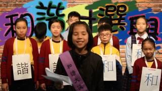 和諧校園 - 和諧村選舉