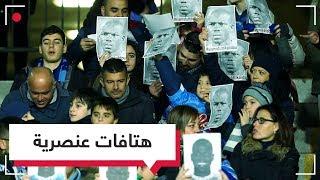 الاتحاد الإيطالي سيوقف المباريات التي تشهد هتافات عنصرية| RT Play