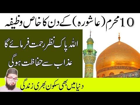 10 Muharram ul Haram Youm e Ashura Ka Wazifa-Surah Ikhlas Ka Wazifa For Success