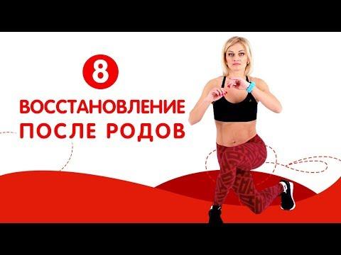 Упражнения для проработки ягодиц и пресса. Тренировка 8. Восстановление после родов