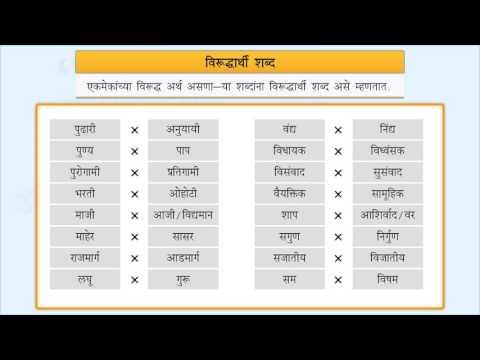 Marathi grammar video  Understand marathi grammar in an easy way