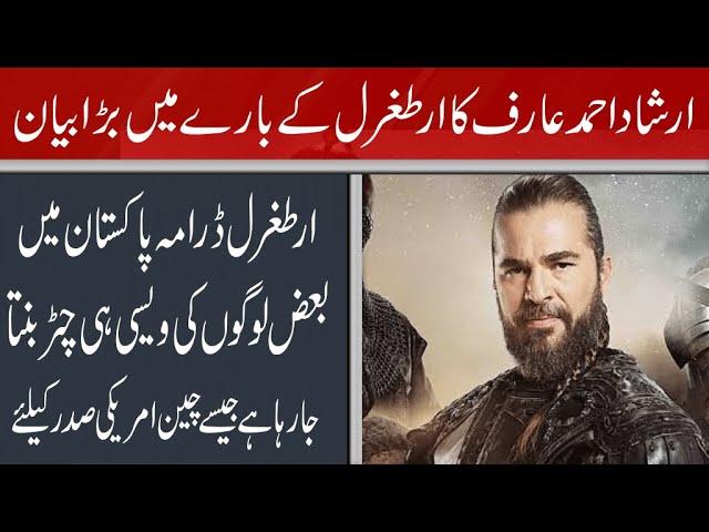 Arshad Ahmad Arif Analysis Ghazi Ertugrul  | 9 News HD