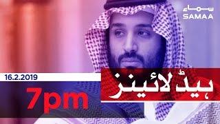 Samaa Headlines 7PM 16 February 2019