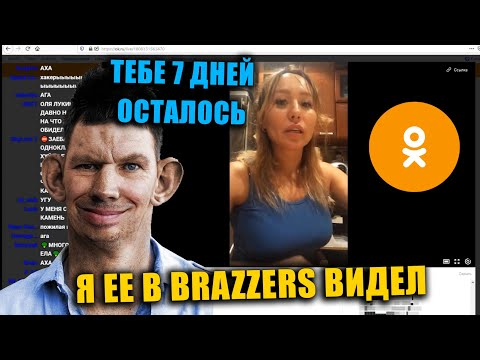 Глад Валакас Рейдит Фристайл - Ведьму из Бразерс на Одноклассниках