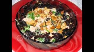 Рецепты салатов:Салат из курицы с черносливом