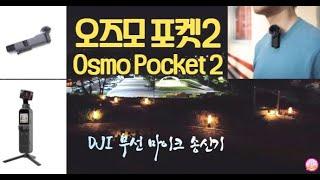 DJI POCKET2 night wireless mic…