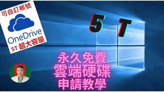[古奇哥] OneDrive 5T 永久免費帳號申請教學, Office 365免費使用 簡單快速, 一次申請永久免費 #OneDrive5T 截至 2020/11/13 為止都親測可以申請