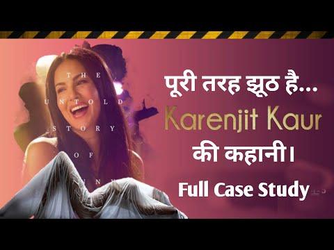 भाई ही करता था Assist, सबकी इच्छा से किया गंदा काम,भारत में बहा रही आँसू। Karanjit Kaur Fully Fake.