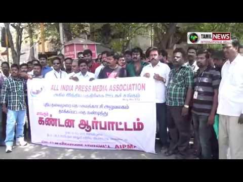 ALL INDIA PRESS MEDIA ASSOCIATION