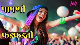 Dolyachi Papni Fadfadti Aradhi Mix DJ Akash DJ Prakash (Download link in description✓)