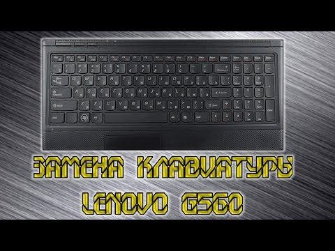 Замена клавиатуры в ноутбуке Lenovo g560