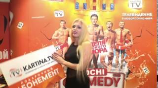 Порно на Kartina.TV с Катей Самбукой.