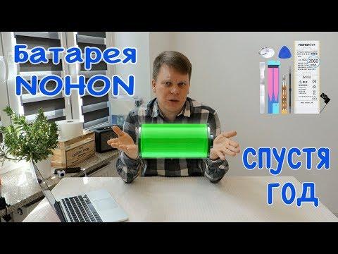 Батарея NOHON спустя год использования (307 циклов)