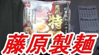 [頑固おやじ]藤原製麺 旭川特一番 濃旨旭川ラーメン・自家製チャーシュー・男梅ふりかけ