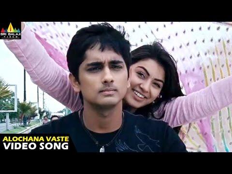Oh My Friend Songs | Alochana Vaste Video Song | Telugu Latest Video Songs | Siddharth
