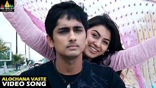 Oh My Friend Songs | Alochana Vaste Video Song | Telugu Latest Video Songs | Siddharth