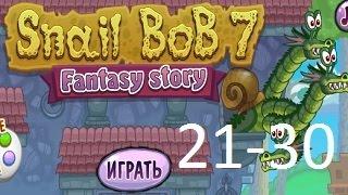 Улитка Боб 7 история в жанре фэнтези 21- 30 levels озвучка от фонаря