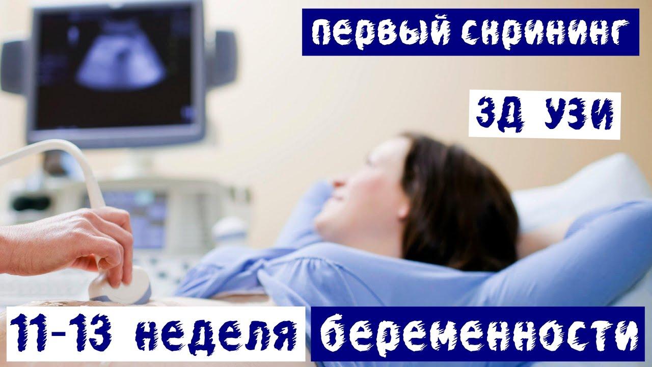 Скрининг 11 недель беременности
